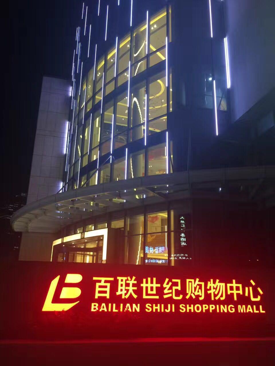 上海浦东大都会2-3地块